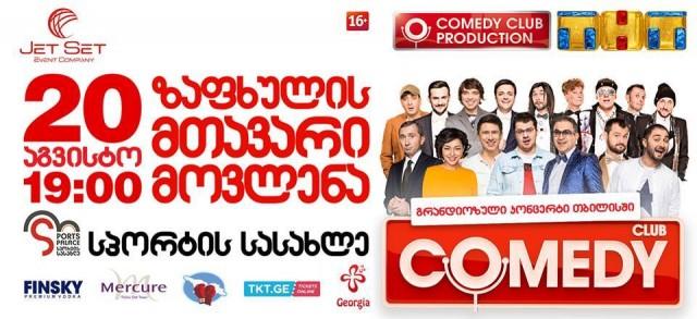 რუსული Comedy Club -ი თბილისში კონცერტს გამართავს